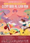 제20회 KYMF대한민국청소년미디어대전 공식 포스터