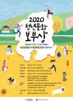 경상북도 23개 시·군 전지역에서 버스킹 공연을 할 청년아티스트를 모집하고 있다