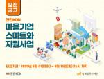 마을기업 스마트화 지원사업 참가기업 모집 안내 포스터