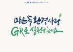 제3회 GR제품 홍보공모전 응모 작품