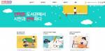 온라인 콘텐츠 통합 플랫폼 홈페이지