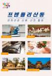 산동성문화관광청이 진행하는 프렌들리산동 이벤트 안내 포스터