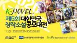 한국창작스토리작가협회가 K-Novel 제5회 대한민국 창작소설 공모대전을 개최한다