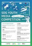 2020 지속가능발전 영상 공모전(SDGs Youth Media Competition) 포스터