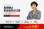 원큐패스 임상심리사 2급 실기 강의 소개