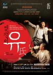 '염쟁이 유씨' 포스터