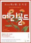 소소하지만 확실한 행복 뮤지컬 '메리골드' 공연 포스터