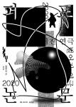 2020 퍼포논문 벌어진연극 포스터