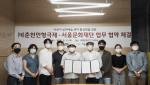 서울문화재단이 춘천인형극제와 업무협약을 체결했다