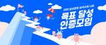 서울문화재단이 목표 달성 인증 모임 참여자를 모집한다