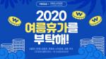 예스24가 문화비 소득공제 활성화 이벤트를 실시한다