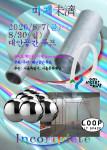 '유비호 개인전: 미제 Incomplete' 포스터