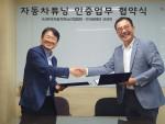 한국자동차튜닝산업협회가 국내 튜닝부품 인증 기관 가운데 처음으로 VCA Korea와 업무 협약을 맺었다