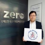 코로나19 종식을 위한 글로벌 릴레이 '스테이스트롱 캠페인'에 동참한 한국간편결제진흥원 이근주 원장