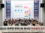 한국국제문화교류진흥원이 올 하반기 글로벌 문화나눔 봉사단 '아우르기 6기'를 진행한다
