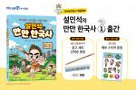 미래엔의 아동출판브랜드 아이세움이 '설민석의 만만 한국사 1'을 출간한다