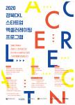 경상북도콘텐츠진흥원 '스타트업 액셀러레이팅 프로그램' 참가 기업 모집 포스터