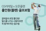 GS리테일이 2500원으로 가입 가능한 미니멀 골프보험을 론칭했다