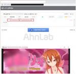 안랩이 파일공유 사이트에서 유포되는 게임 위장 정보 유출 악성코드의 주의를 당부했다