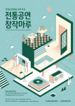 전통공연창작마루 소개