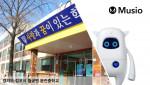 아카에이아이가 김포 분진 중학교와 인공지능(AI) 학습 로봇 '뮤지오(MUSIO)'의 공급 계약을 체결했다