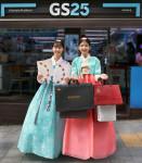 GS25가 700여종의 추석 선물세트를 선보인다