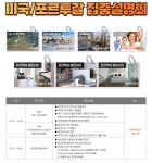 국제이주공사 투자이민 설명회 안내 포스터