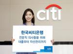 한국씨티은행이 씨티비즈닥터론 이용 고객들을 위한 자산관리 서비스를 제공한다
