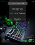 레이저(Razer)가 주력 게이밍 키보드 'Razer Blackwidow' 제품에 대한 착한 가격 프로젝트 행사를 실시한다