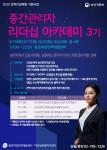종로여성새로일하기센터 중간관리자 리더십 아카데미 3기 포스터
