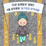 안녕! 함께할게 온라인 캠페인 캐릭터 제작 예시