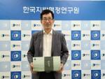 한국지방행정연구원 김현호 원장 권한대행이 '핸드인핸드' 캠페인에 동참하고 있다