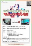 'Challenge24' 비대면 시연회 포스터