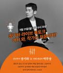 장기하 라이브 북토크 안내 포스터