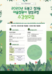 창3동 마을정원사 수강생모집 안내문
