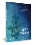 박지훈 지음. 280쪽, 1만3000원