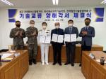 한국해군과학기술학회와 해군, 한국첨단기술융합학회 기술교류 양해각서 체결식