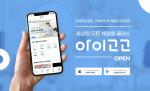 아이들랩, 유아동 맞춤 클래스 '아이고고' 앱 출시