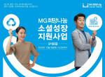MG 희망나눔 소셜 성장 지원사업 참여 기업 모집 안내 포스터