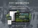 한국불교의 3대 축제로 자리매김한 서울국제불교박람회가 올해 온라인으로 전환한다