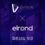 블록체인 기반 가상현실 플랫폼 디비전 네트워크(Dvision Network), 엘론드(Elrond)와 파트너십 체결
