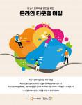 화성시문화재단은 9월 21일(월)부터 25일(금)까지 온라인 타운홀미팅을 개최한다