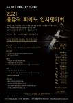 2021 툴뮤직 피아노 입시평가회 안내 포스터