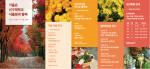 신구대학교식물원 가을 식물 전시 및 연계 행사 일정표