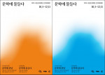 2020 서울문화재단 문학캠페인 '문학에 물들다' 포스터