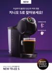 네스카페 돌체구스토가 신세품 캡슐 커피 머신 지니오 S를 출시했다