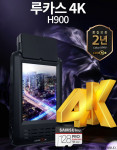 블랙박스 전문 기업 큐알온텍이 '루카스 4K(H900)'를 출시하고 온, 오프라인 판매에 들어간다