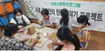 '서로 세대 간의 친구 이야기 프로젝트(백제문화예술네트워크)'에 참여해 활동 중인 어르신들