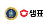 샘표가 2020 대한민국 소비자대상을 수상했다