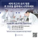 르 꼬르동 블루-숙명 아카데미 신입생 모집요강